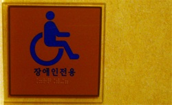 091021korea_wheelchair
