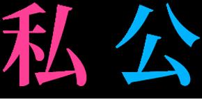 091030koushi6