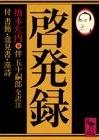keihatsuroku1