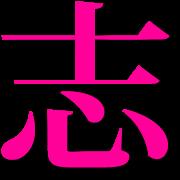 091109kokorozashi