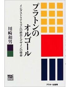 091126platon_book