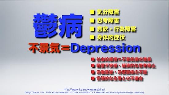 091130depression