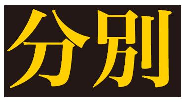 091203funbetu1