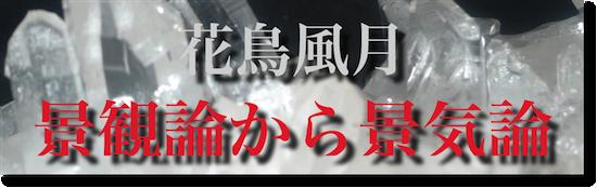 091208kachofugetsu