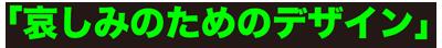 091218kanashimi1