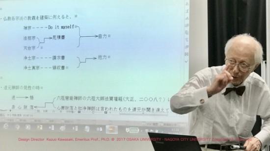 久しぶりに森政弘先生の講義を受講=幸運の一時」 « Kazuo KAWASAKI's ...